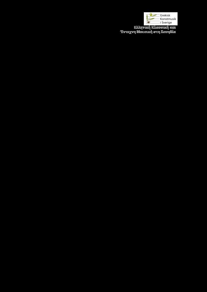 Anakoinwsh 29-01
