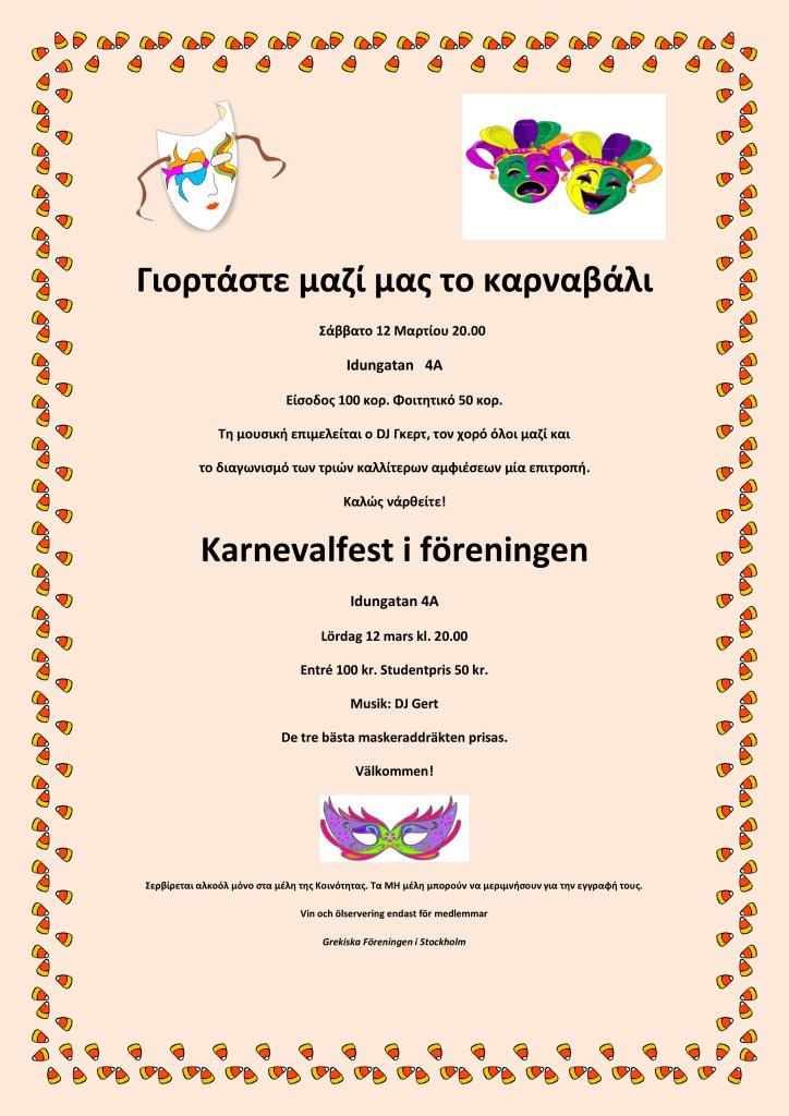 Γιορτάστε μαζί μας το καρναβάλi (1)